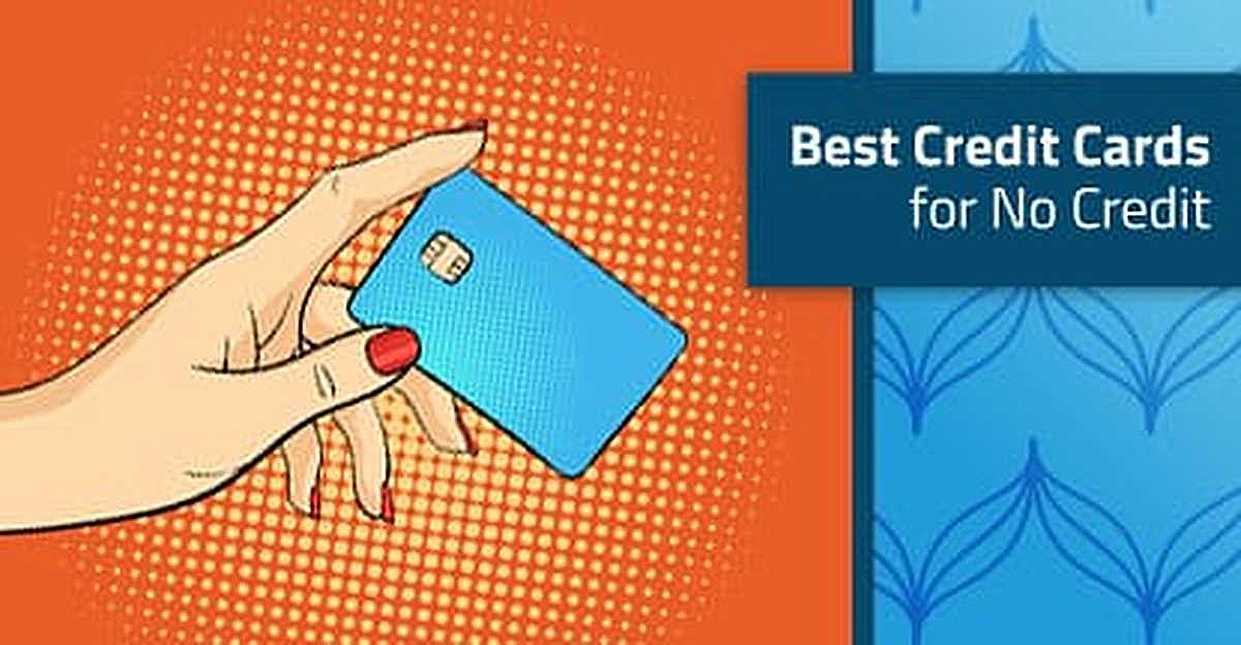 27 Best Credit Cards for No Credit in 2019